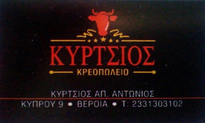 ΚΡΕΟΠΩΛΕΙΟ ΚΥΡΤΣΙΟΣ