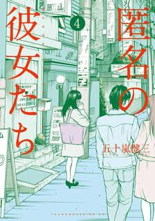 [五十嵐健三] 匿名の彼女たち 第01-04巻