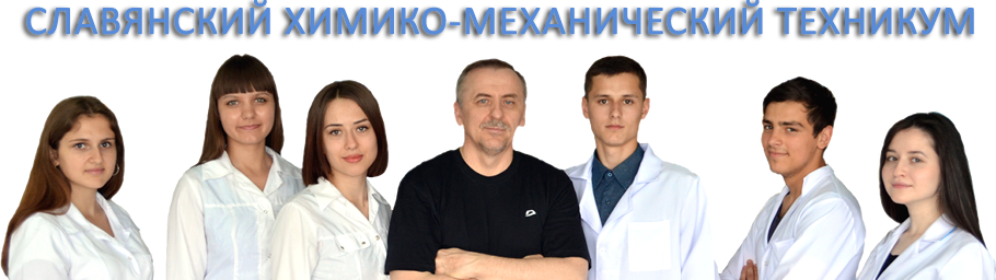 СЛАВЯНСКИЙ ХИМИКО-МЕХАНИЧЕСКИЙ ТЕХНИКУМ