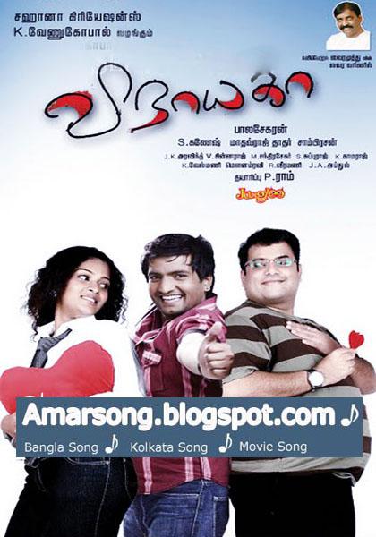 Vinayaga (2011) Tamil Movie Mp3 Songs Download