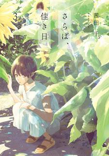 [茜田千] さらば、佳き日 第01-03巻