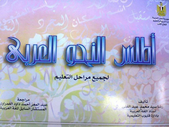أطلس النحو العربي للأستاذ سيد محمد عبد الغني