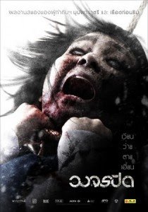 Ver Película Heaven and Hell Online Gratis (2012)