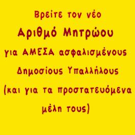 ΒΡΕΙΤΕ ΤΟΥΣ ΝΕΟΥΣ Α.Μ. (ΙΚΑ)