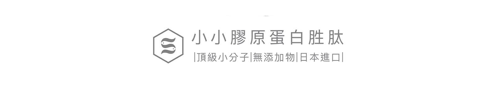 膠原蛋白推薦【小小膠原蛋白胜肽-官網】-魚鱗膠原蛋白粉-膠原蛋白推薦日本進口第一品牌Nippi膠原蛋白粉