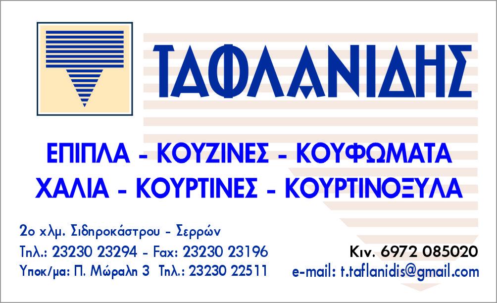 Ταφλανίδης