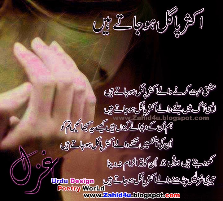 Very Sad Ghazals in Urdu Urdu New Sad Ghazal With