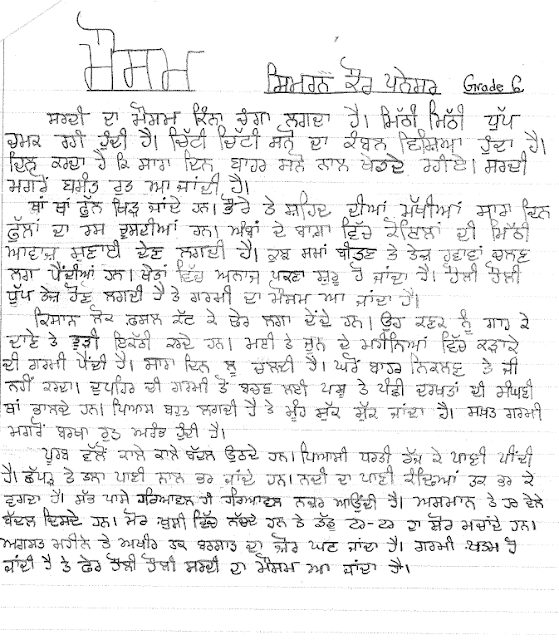 essay on my school in punjabi Is the vaticans new stance on gays due to my essays & my essay the real reason why religious leaders hate gay men the game changer following your dreams essays cognitive radio research.