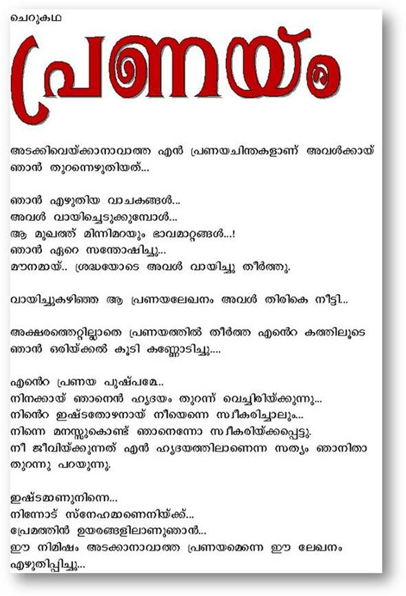 "Search Results for ""Cute Friendship Words In Malayalam ..."
