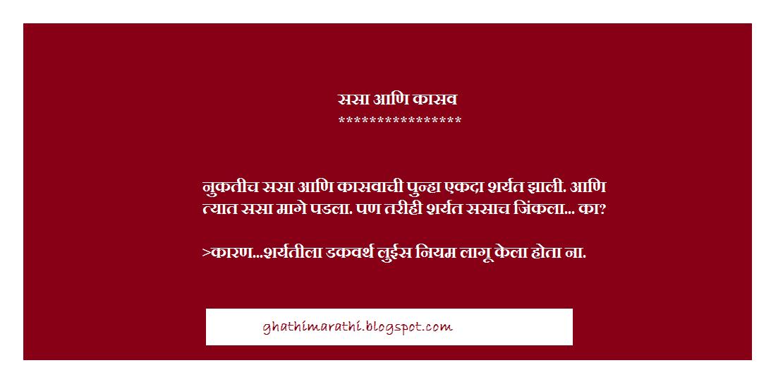 marathi jokes8