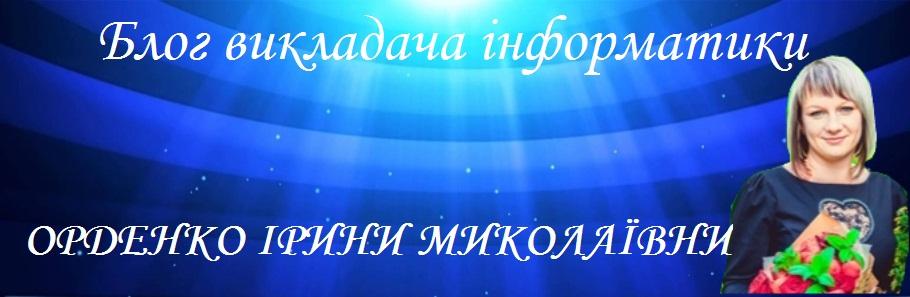 Блог Орденко Ірини Миколаївни