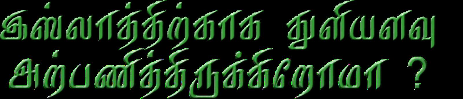உணர்ச்சி வசப்படும் சமுதாயமாகி விட்டோமா?