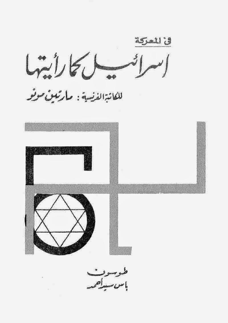 إسرائيل كما رأيتها - مارتين مونو pdf