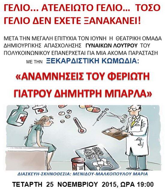 Οι Αναμνήσεις του Φεριώτη γιατρού Δημήτρη Μπάρλα στο Δημοτικό Θέατρο Αλεξανδρούπολης