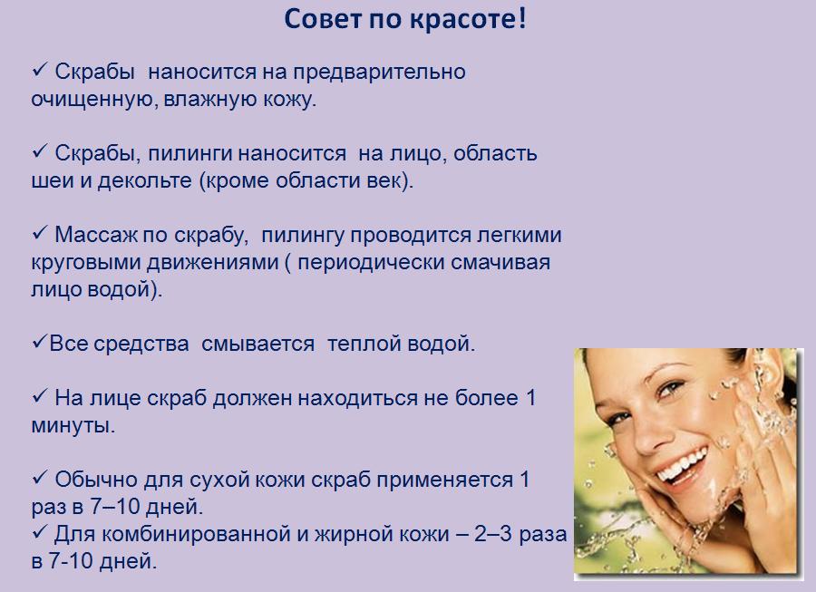 Рецепт красоты и молодости в домашних условиях 698