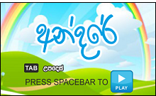 http://www.aluth.com/2014/12/andare-small-fun-online-game.html
