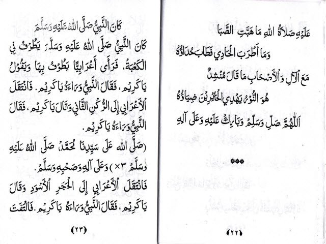 Chairo Go Sweet Qosyidah 2