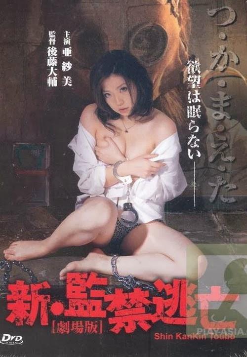 Escape Captivity: The Movie 2008