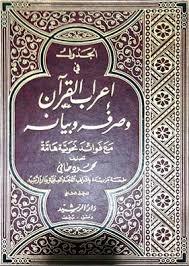 الجدول في إعراب القرآن وصرفه وبيانه مع فوائد نحوية هامة - محمود صافي