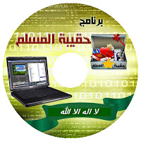 شعار برنامج حقيبة المسلم