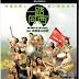 [Movie] Due West: Our Sex Journey 2012 (Nhất Lộ Hướng Tây 18+) m720p BluRay Rip x264 [FS]