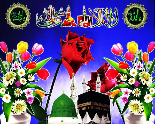 Beautiful Names Of Allah And Muhammad SAW