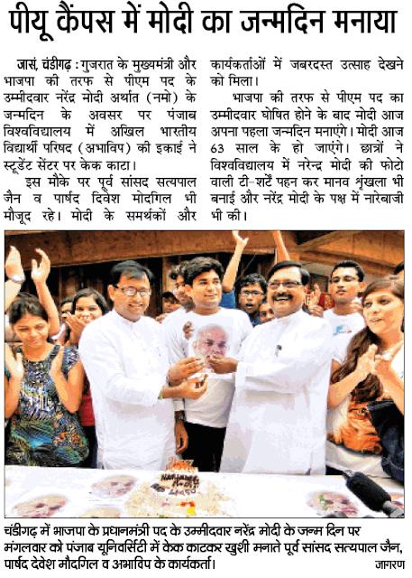 चंडीगढ़ में भाजपा के प्रधानमंत्री पद के उम्मीदवार नरेंद्र मोदी के जन्मदिन पर मंगलवार को पंजाब यूनिवर्सिटी में केक काटकर ख़ुशी मनाते पूर्व सांसद सत्य पाल जैन, पार्षद देवेश मौदगिल व अन्य अभाविप के कार्यकर्ता।