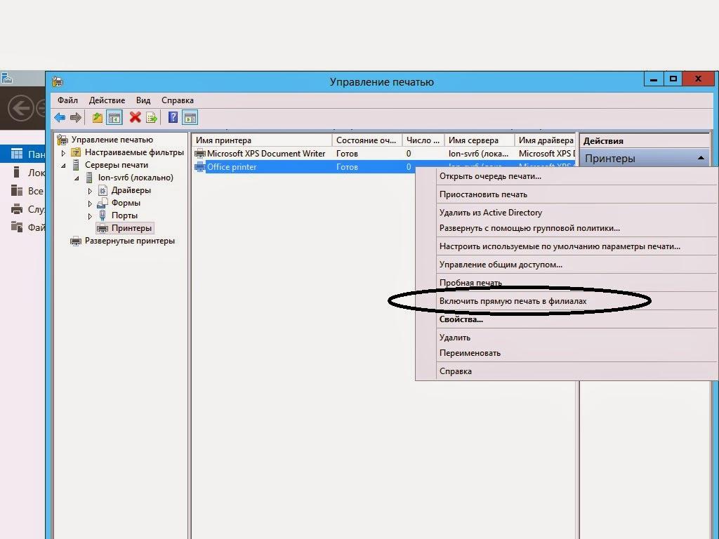 оснастка управление открытыми файлами