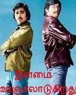 Ilamai Oonjal Aadukirathu (1978) - Tamil Movie