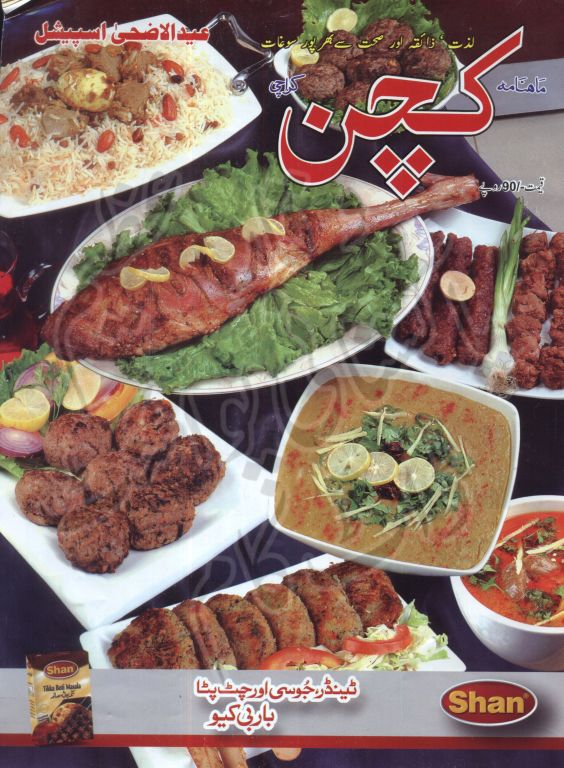 Kitchen Magazine October 2012 Free Download Urdu Novels And Digest