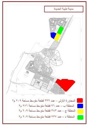 حصريا خلاصة كراسة شروط أراضي %D8%B7%D9%8A%D8%A8%D