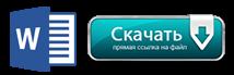 http://westde.narod.ru/BlogPGS/ref_ek2.docx