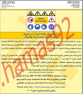وظائف جريدة الشبيبة الاربعاء 18\4\2012