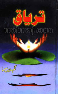 Taryaq Novel By Nighat Seema pdf