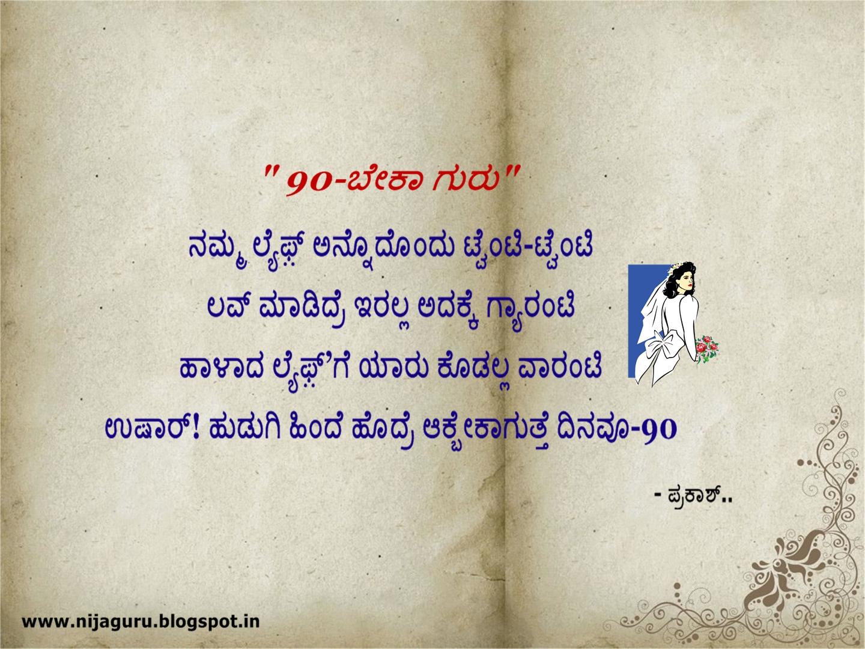 Www Kannada Kavana Images Com | Search Results | Calendar 2015