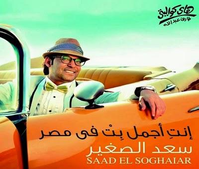 Sa3d El Soghayar-Agml Bent Fi Masr 2014