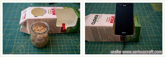DIY笔筒手机休息从牛奶盒果汁重用  resto del teléfono de DIY de la leche de cartón de jugo reutilización ทำจากกล่องนม กล่องเปล่า ไอเดียทำที่วางมือถือ ใส่เครื่องเขียน