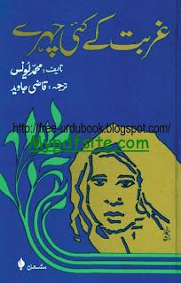 Ghurbat kay Kae Chehray By Muhammad Younas