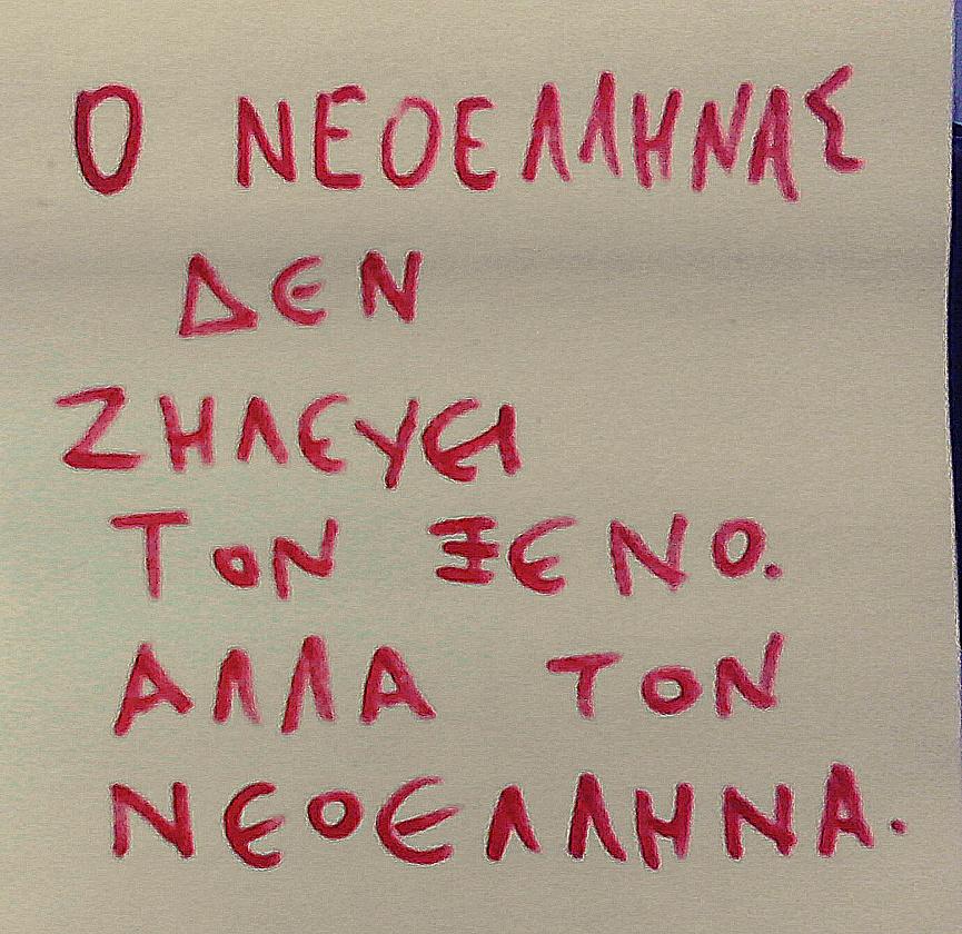 Η ζήλια του Νεοέλληνα