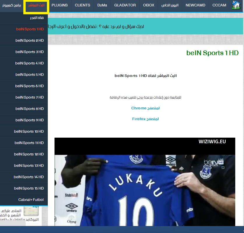dz sat live streaming bein sports البث المباشر لقنوات بي ان سبورت