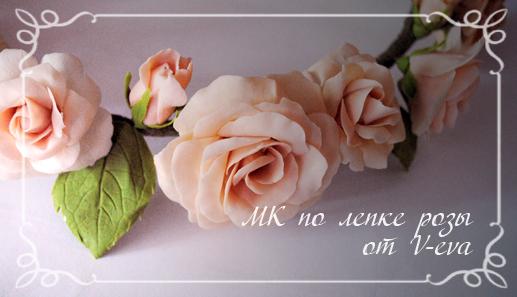Холодный фарфор мастер класс лепка роза