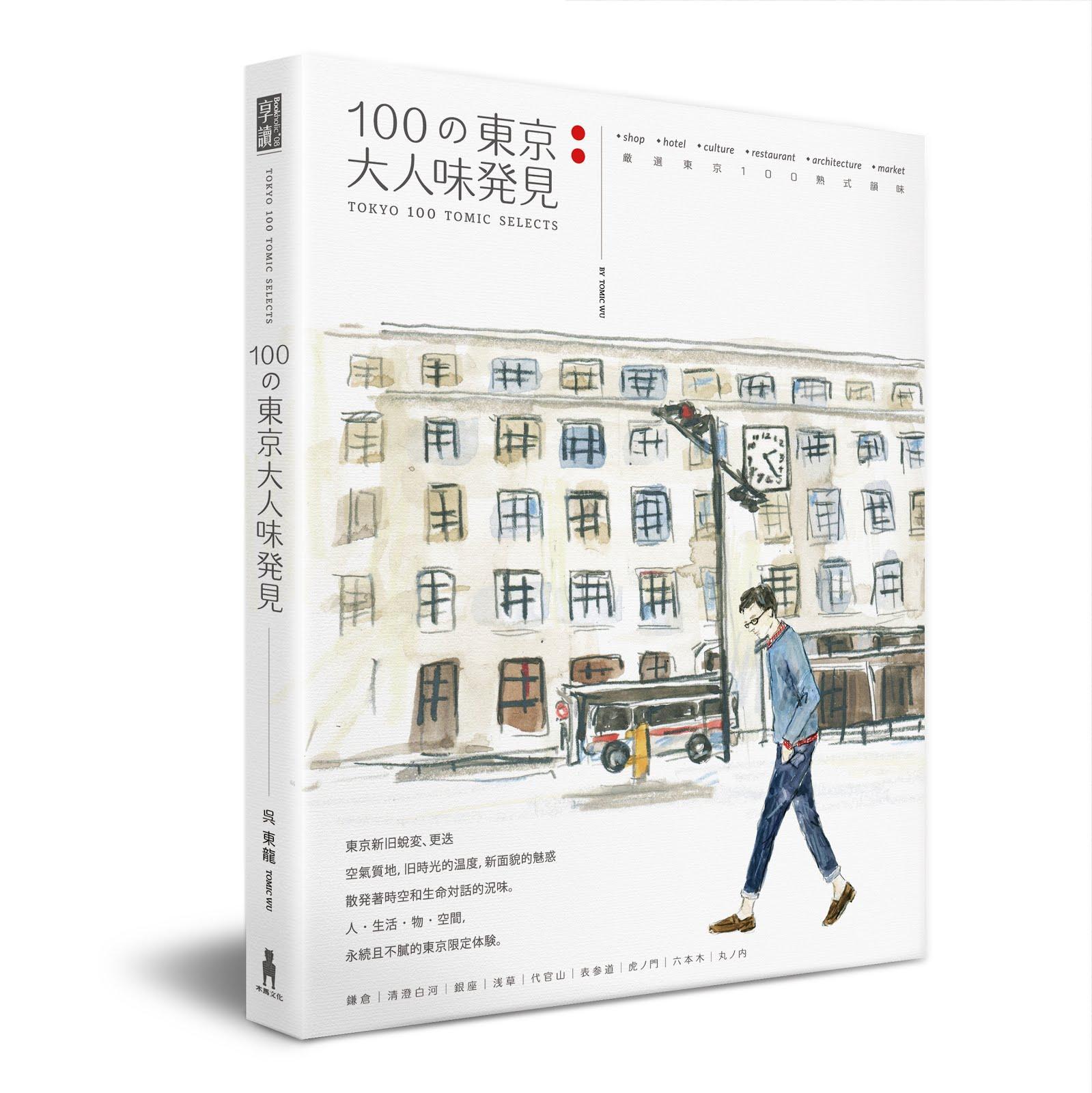 吳東龍最新出版