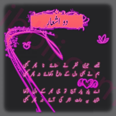 Great and Latest Urdu Poetry SMS