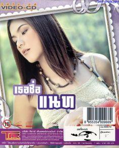 Thoe Chue Nat 2002