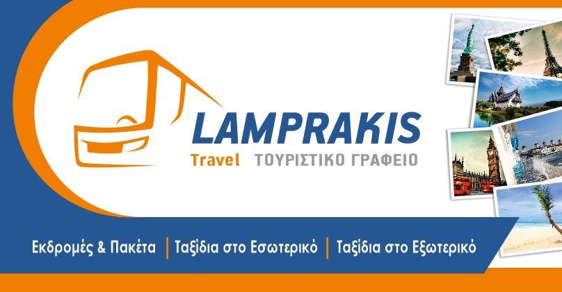 Η LAPRAKIS TRAVEL ΣΑΣ ΤΑΞΙΔΕΥΕΙ ΣΕ ΟΛΟ ΤΟΝ ΚΟΣΜΟ