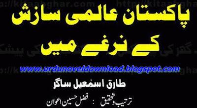 Political Books Pakistan Aalmi Sazish k Narghe mein