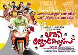 Malayalam film Lucky Jokers movie review photos image gallery
