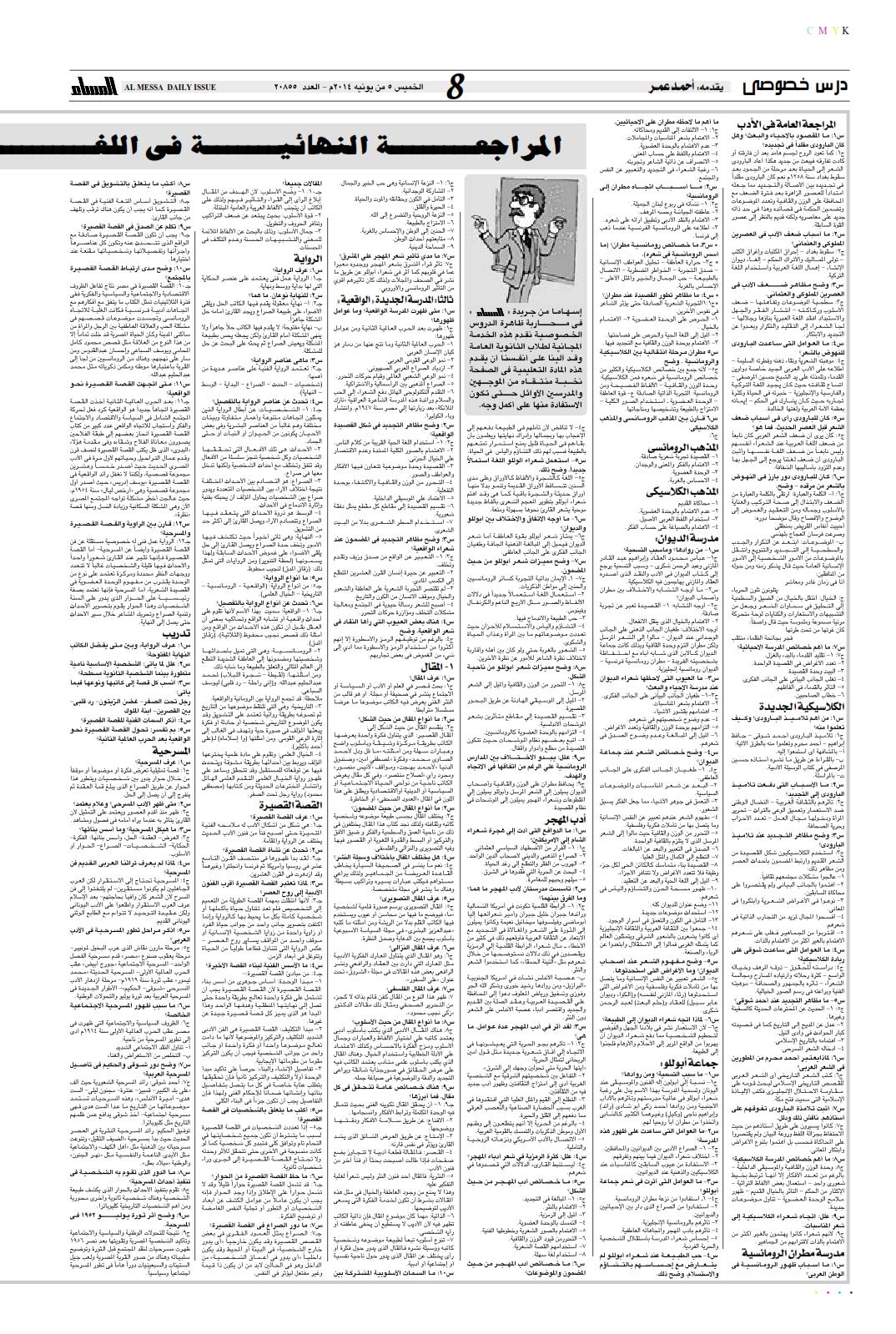 مراجعة المساء التعليمى فى اللغة العربية الثانوية العامة 2014 مع الاسئلة المتوقعه غدا