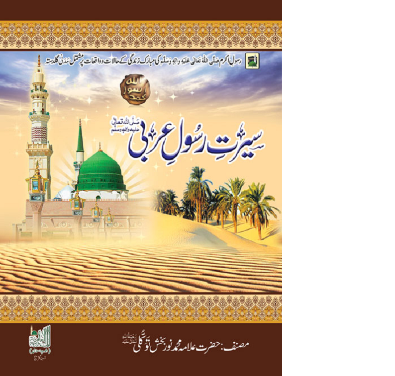 Sirat Rasool Arabi Amazing Book