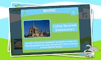 Обзор: GeoVoyager - Скриншот из игры